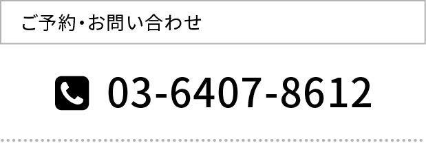お問い合わせ〒151-0066 渋谷区西原3-22-13(代々木上原駅東口より徒歩1分)